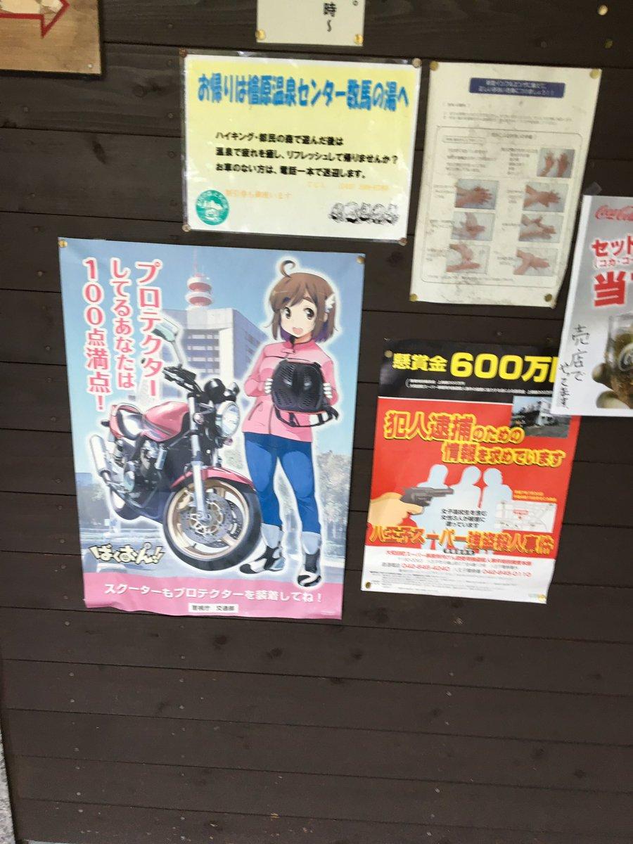 都民の森で見つけたばくおんのポスター。あなた制服姿生足でCB乗ってたじゃないですか!(笑)