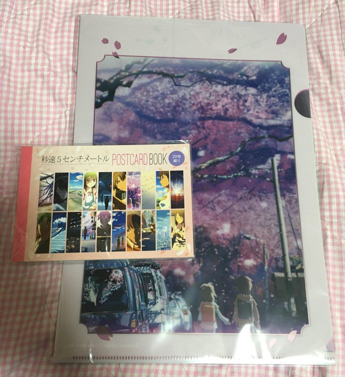 秒速5センチメートルのポストカードブックと、新海誠作品のクリアファイルセットを買ってきた。シネツインで見た記念にオススメ