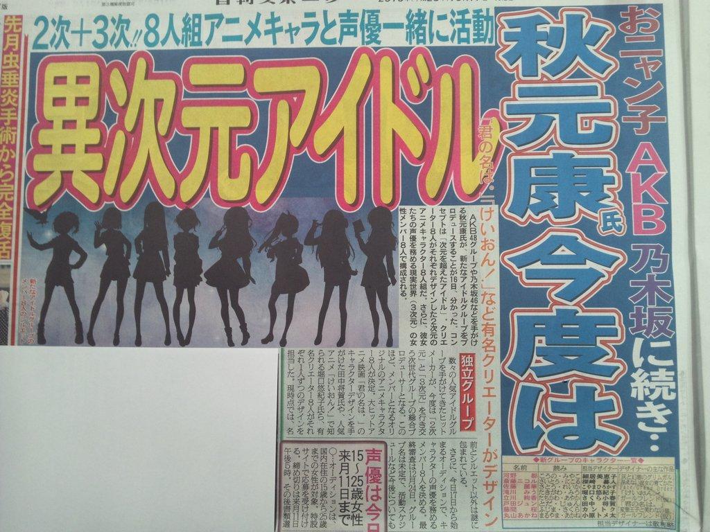 本日の日刊スポーツより、秋元康氏が、新アイドルグループをプロデュースの記事です。 コンセプトは「次元を超えたアイドル」で、8人組グループのキャラクターデザインには「君の名は。」の田中将賀氏、「けいおん!」の堀口悠紀子氏などが参加。