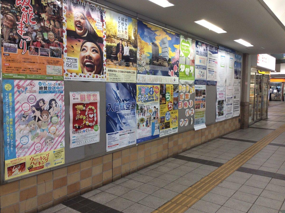 西武鉄道さんとコラボのあにトレポスター  飯能駅は改札出て右 ぷらっと飯能さんのならびに掲示中ですよー  #anitor