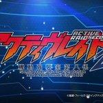 アクティヴレイド -機動強襲室第八係- 2nd(2016) 1,6話