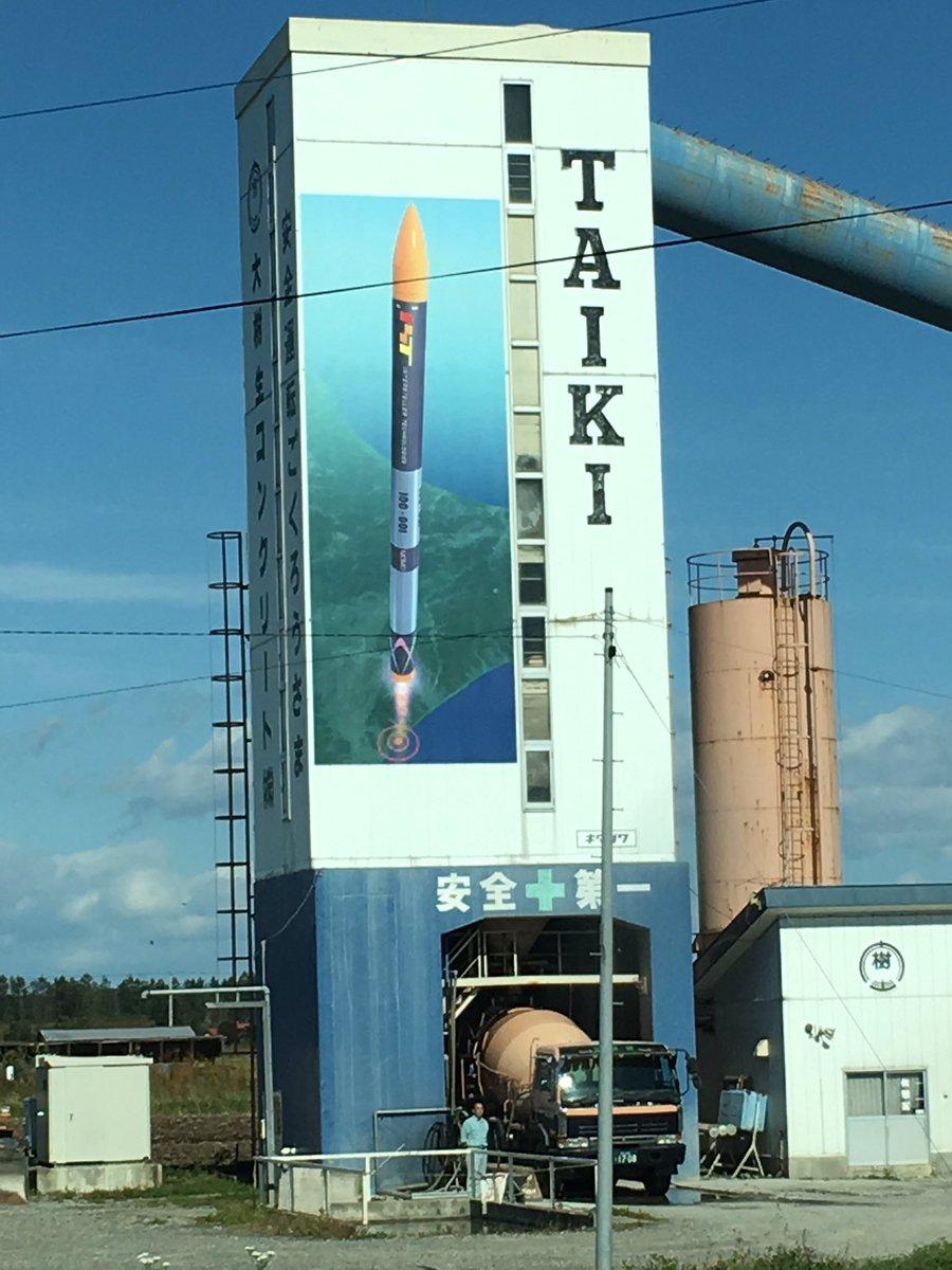地元のコンクリート屋さんが壁にISTのロケットを描いてくれました。大きさはほぼ実機サイズに近いです。 https://t.co/888A9rEf2g