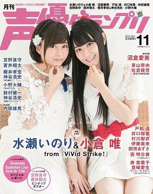 ◆書籍情報◆『声優グランプリ 2016年11月号』入荷しました!表紙&巻頭特集はTVアニメ『ViVid Strike!』