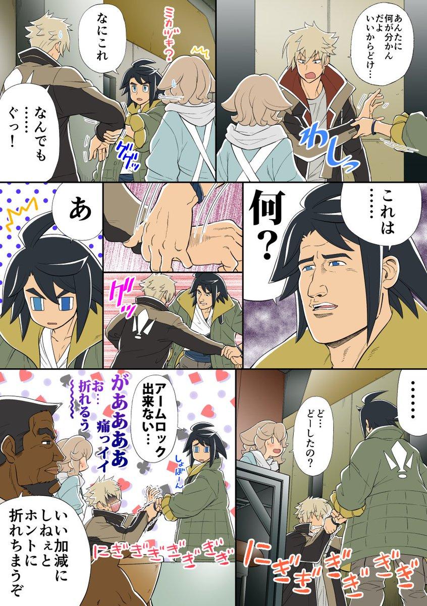 オルフェンズ27(2)話漫画 #鉄血のオルフェンズ #g_tekketsu