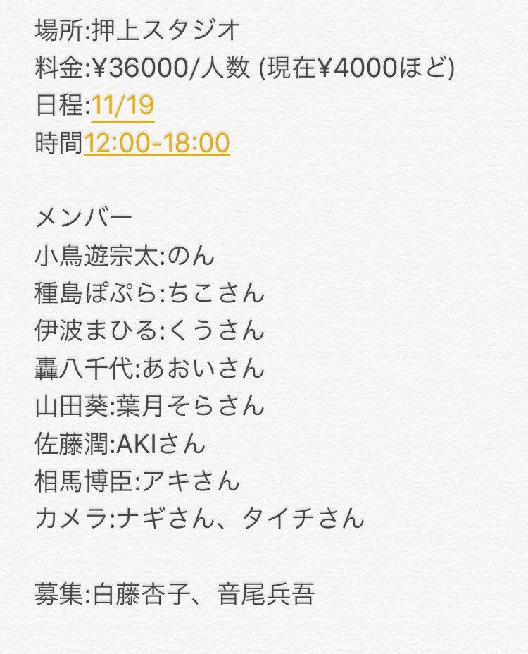 【募集】11/19にスタジオでWORKING!併せをするにあたり、杏子さんと音尾さんを募集しています。フォロー外からも歓