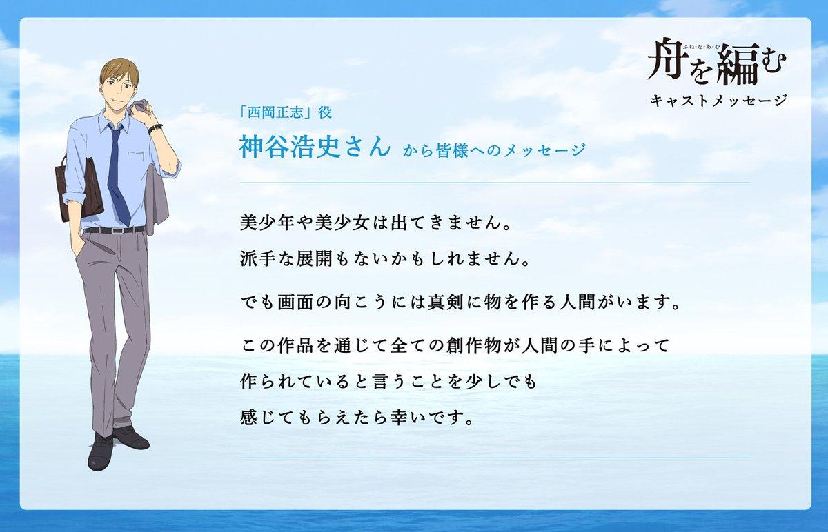 【TVアニメ「舟を編む」は、明日放送開始!】「西岡正志」役の、神谷 浩史さんから、皆様へのメッセージをお預かりしています