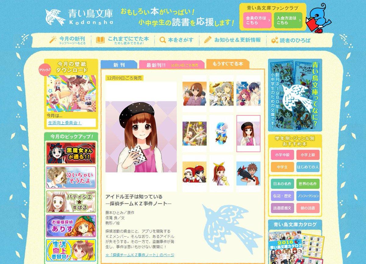 【サイト定期更新!】今年のラストをしめくくる12月刊の予告アップです!「探偵チームKZ」「トキメキ♡図書館」「龍神王子!