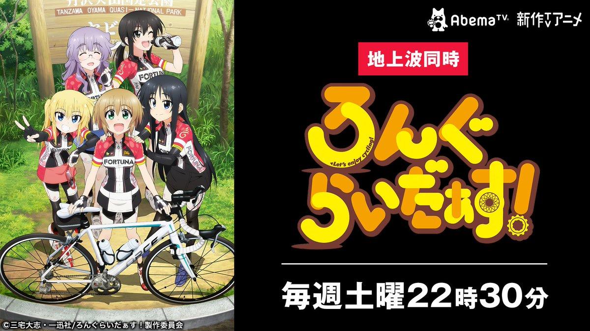 🌻今日の #新作TVアニメch 🌻🚲【地上波同時】ろんぐらいだぁす!🍅ブラッディヴォーレス🎶響け!ユーフォニアム2▷