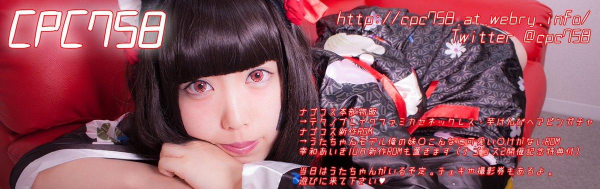 【告知】ナゴコスB-7.8ブース出展!新作はうたちゃん(@_chan_uta_)俺妹ROM、桃華さん()ブロマイド等物販