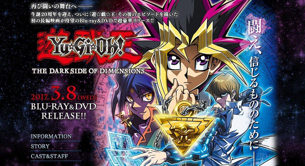 【劇場版 遊戯王】DVD・Blu-ray特設サイトが完成!特典内容やキャンペーンに関する情報を随時アップしていきます☆お