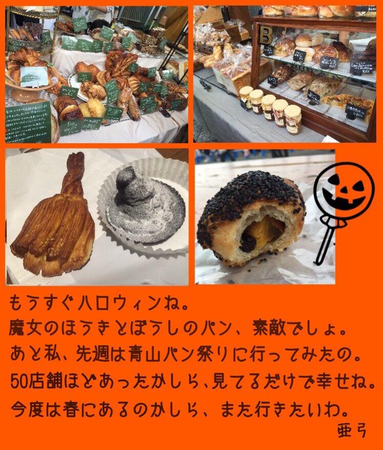 【亜弓のパンでランチ】亜弓のランチ写真が届きました!魔女のほうき美味しそう…(スタッフ)#3Dガラスの仮面 #亜弓のパン