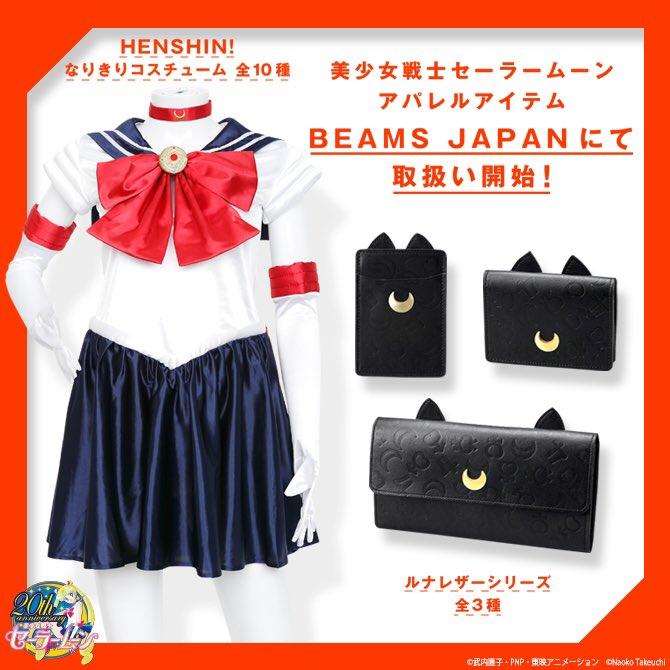 本日10/28(木)〜新宿のBEAMS JAPAN内Bandai Fashion Netコーナーにて、美少女戦士セーラー