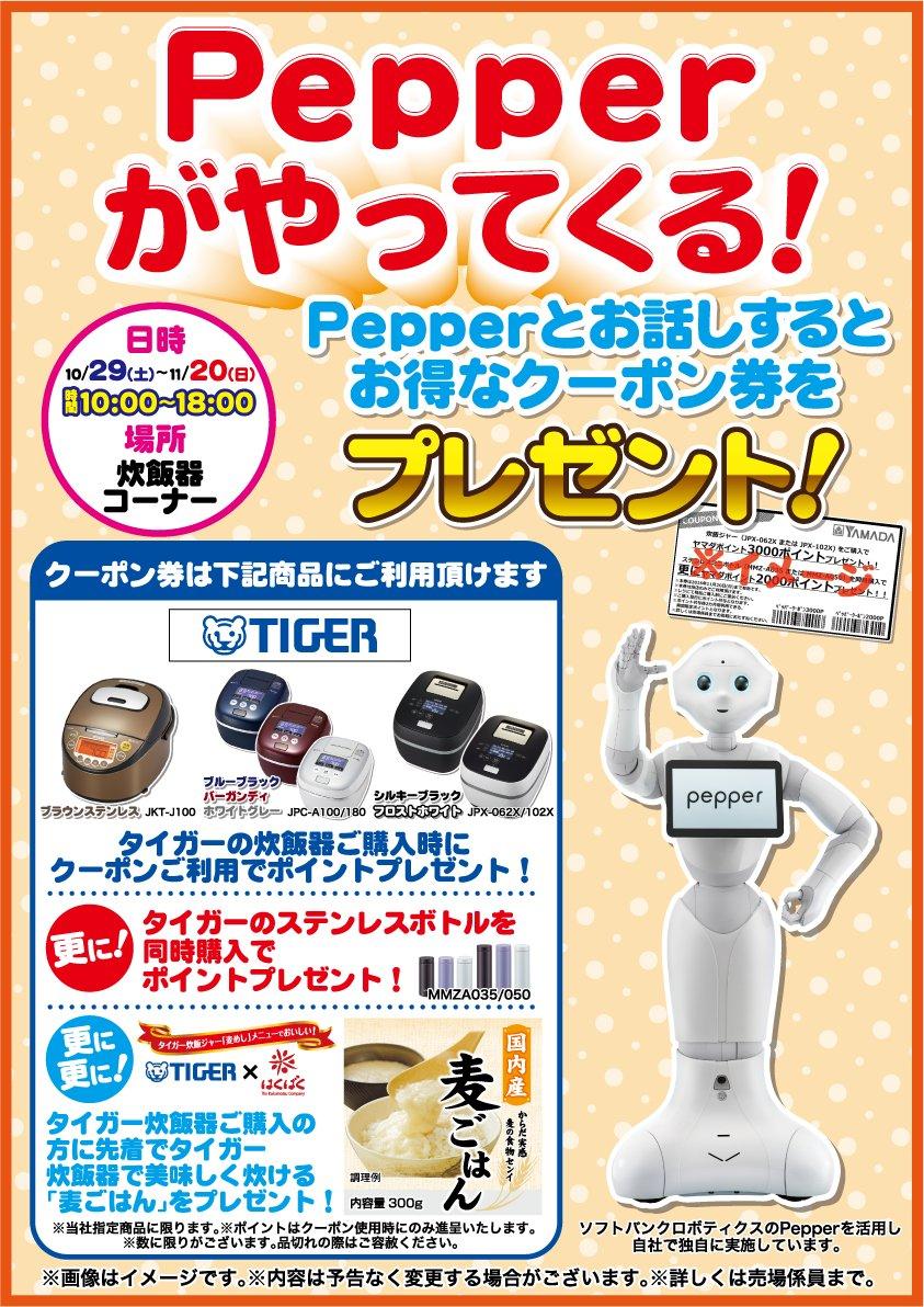 ★お得なイベント情報★ 本日よりLABI渋谷に 期間限定でPepperがやってきます!  Pepperが話題の商品を分かりやすくご案内、 お得なクーポン券もプレゼントしちゃいます!  是非この機会に店頭へお立ち寄りください! https://t.co/WQ1IWTH1bu
