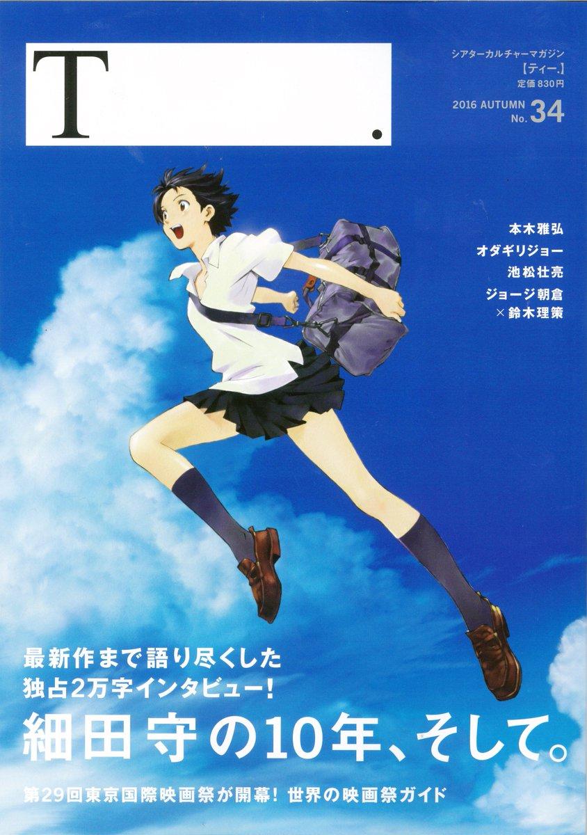 【#T34号 発売中】10/18(火)よりシアターカルチャーマガジンT.」34号が、TSUTAYA BOOKSでも発売開