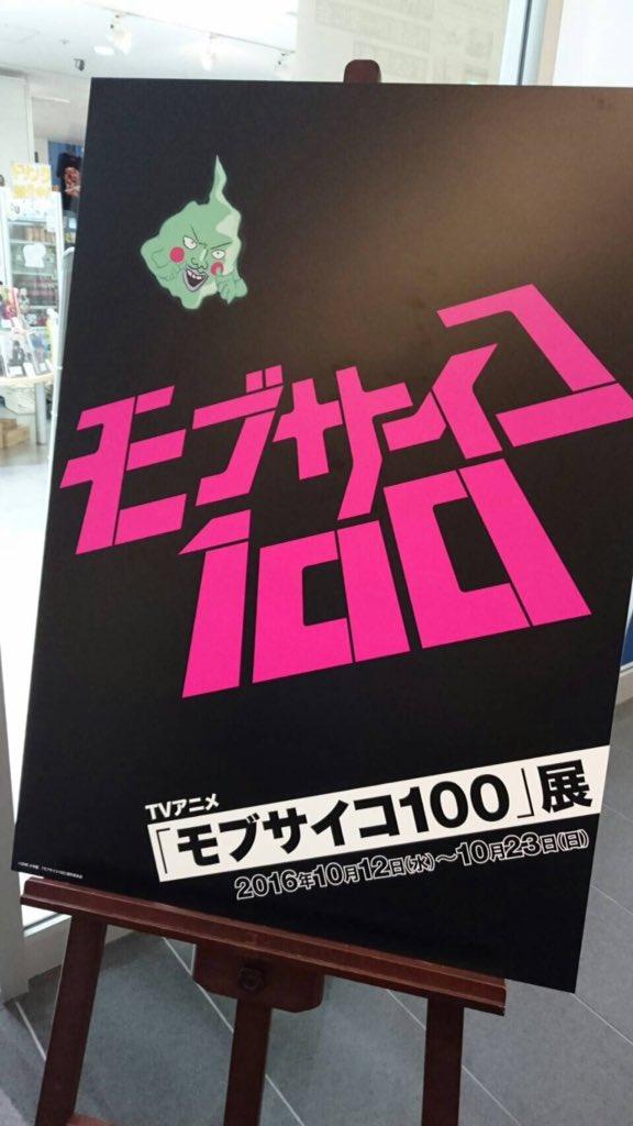 毎度毎度の中の人です〜!( ´ ▽ ` )ノ今日は地元の秋葉原(ウソ)まで「モブサイコ100」展に行って来ました〜!原画