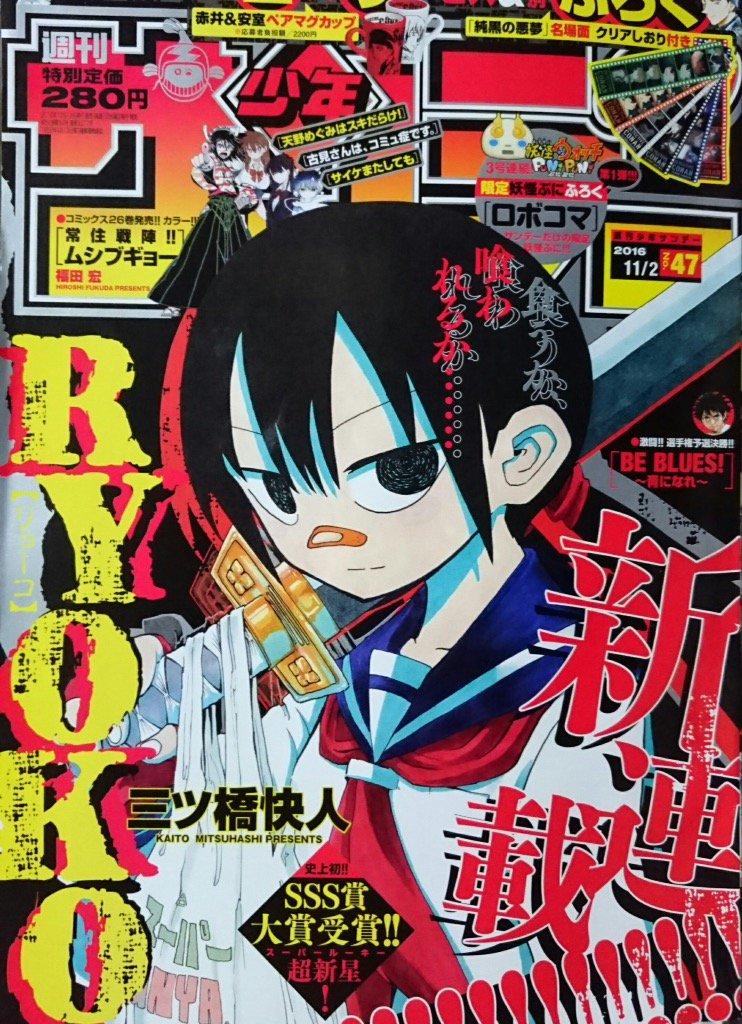 今週の少年サンデー本誌をファミマでGET!表紙&巻頭カラー『RYOKO』主人公の目力あるし楽しみ。新人の三ツ橋快人はSS