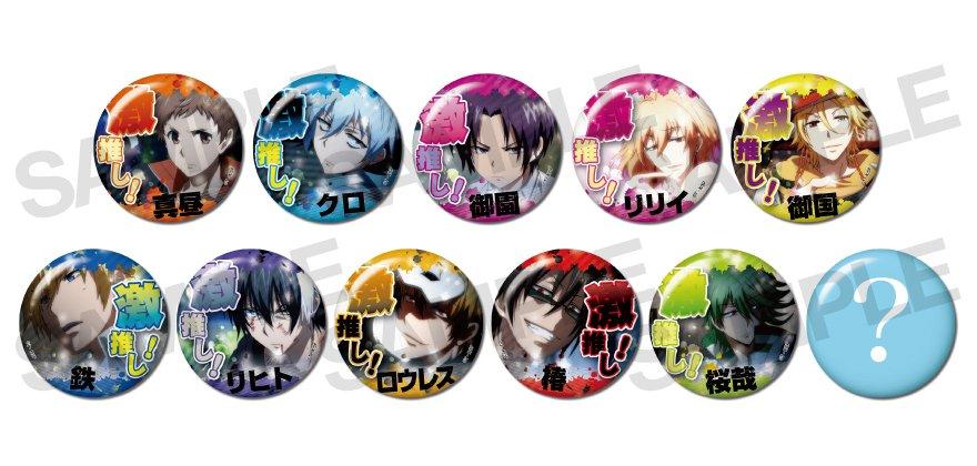 【 #AGF2016 販売アイテム2】『SERVAMP-サーヴァンプ- 激推し缶バッジコレクション』3000円(10個)