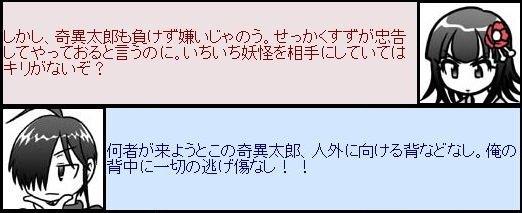すず:しかし、奇異太郎も負けず嫌いじゃのう。せっかくすずが忠告してやっておると言うのに。いちいち妖怪を相手にしていてはキ