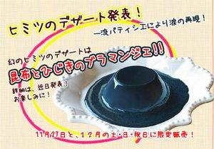 @8akataco8: 昆布とひじきのブラマンジェはUSJで販売されましたな #k_on  #けいおん