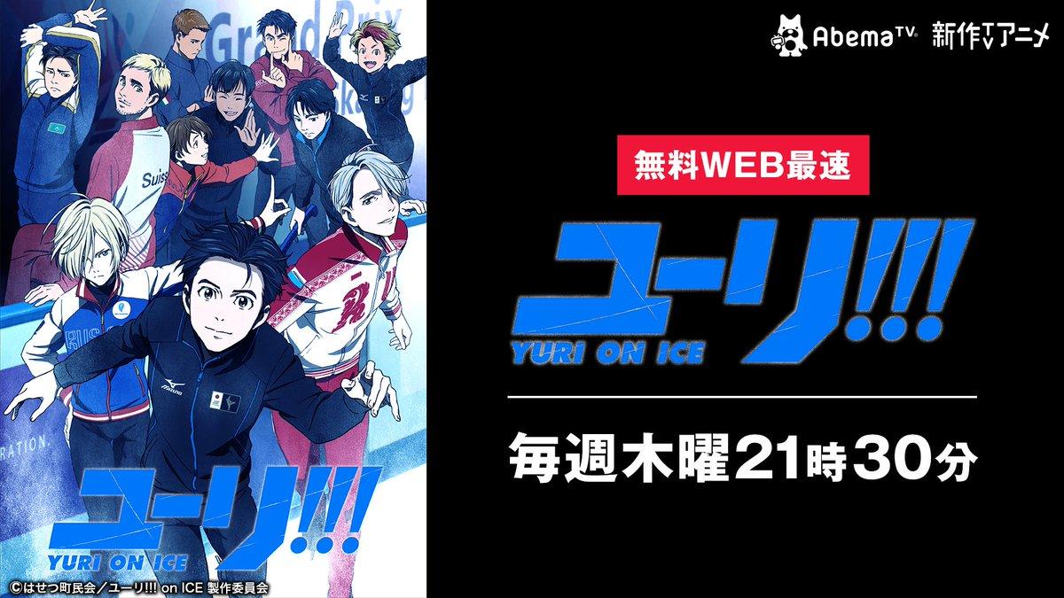 今日の #新作TVアニメch ①🐥ユーリ!!! on ICE💚てーきゅう8期🐥あにトレ!XX ひとつ屋根の下で~▷