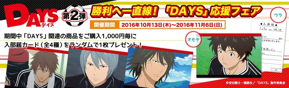 【勝利へ一直線!「DAYS」応援フェア】開催中!!期間中「DAYS」関連商品をご購入1,000円毎に入部届カードをランダ