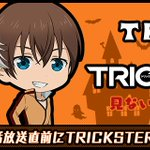 ③合言葉は「Trick or TRICKSTER!」TVアニメ『TRICKSTER』第1~4話ハロウィーン一挙放送配信ペ
