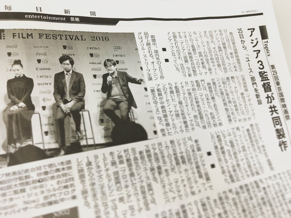 本日の毎日新聞夕刊にて、東京国際映画祭の制作発表の様子が掲載されています!『アズミ・ハルコは行方不明』の監督松居大悟さん