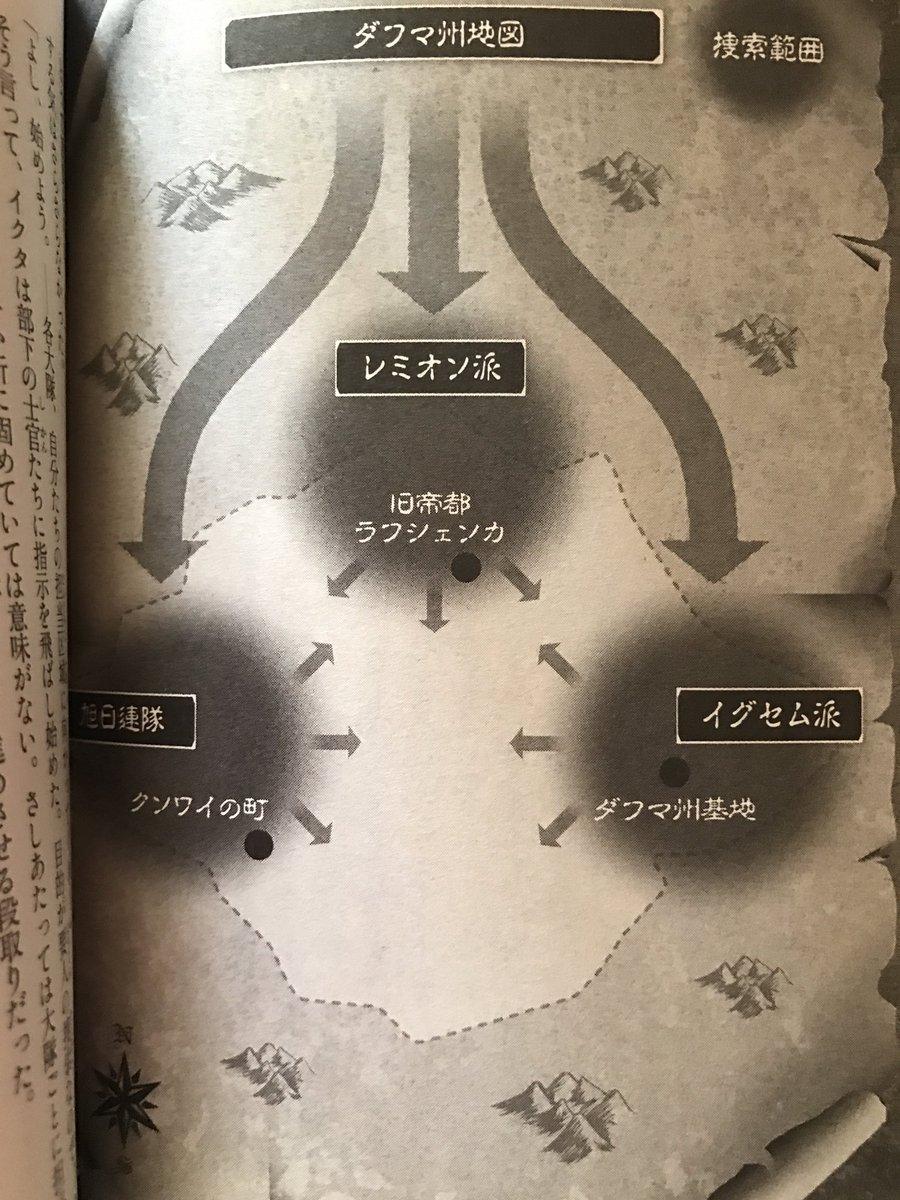 ねじ巻き精霊戦記6巻まで読了。あああああああ、続きがきになりすぎるううううう!これ、アレだ。小説版暁のヨナみたいなモノだ