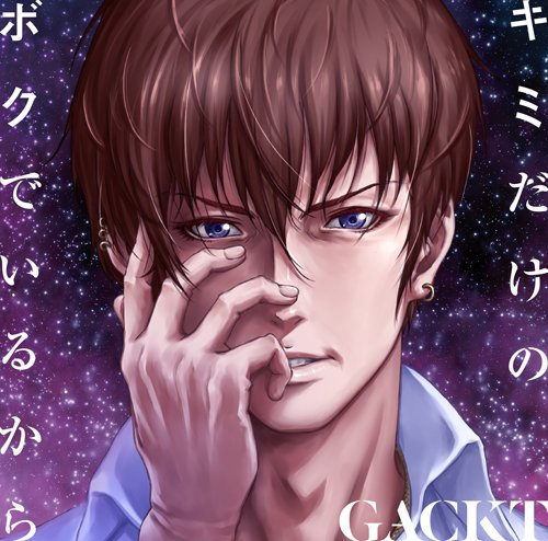 「TRICKSTER」GACKTさんが歌うOP主題歌「キミだけのボクでいるから」は11月23日発売!DVDにはGACKT