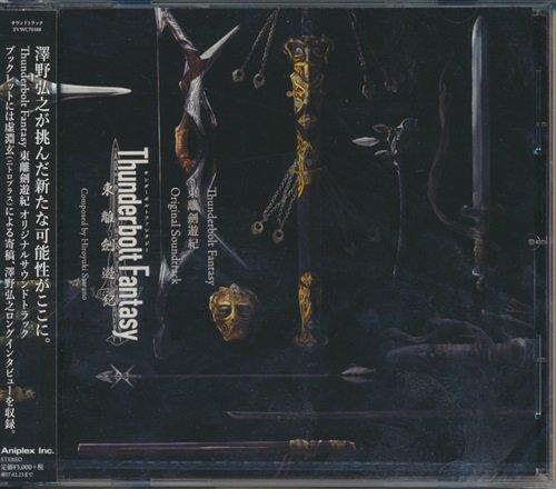 【らしんばん京都店/CD入荷情報】『Thunderbolt Fantasy 東離劍遊紀 オリジナルサウンドトラック』入荷