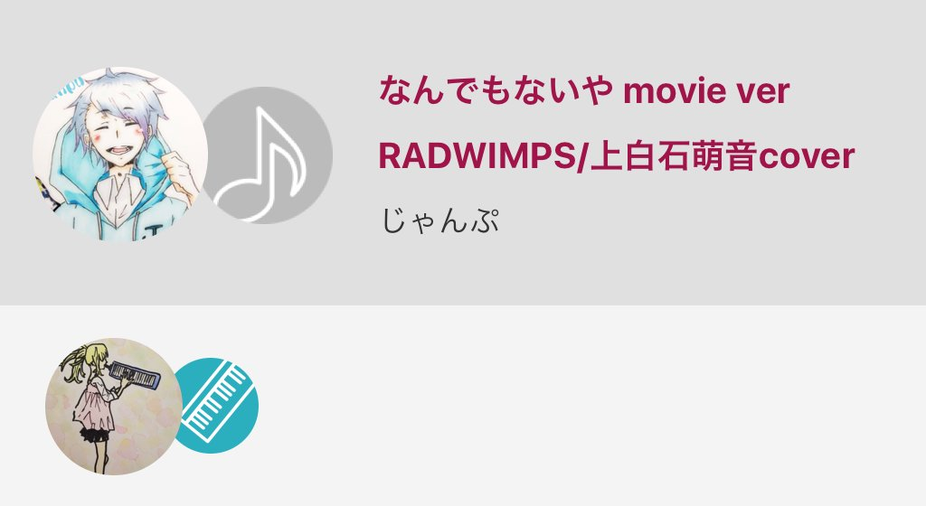 映画を見てからずっと歌いたかった曲を歌わさせていただきました。#君の名は #RADWIMPS…なんでもないや movie