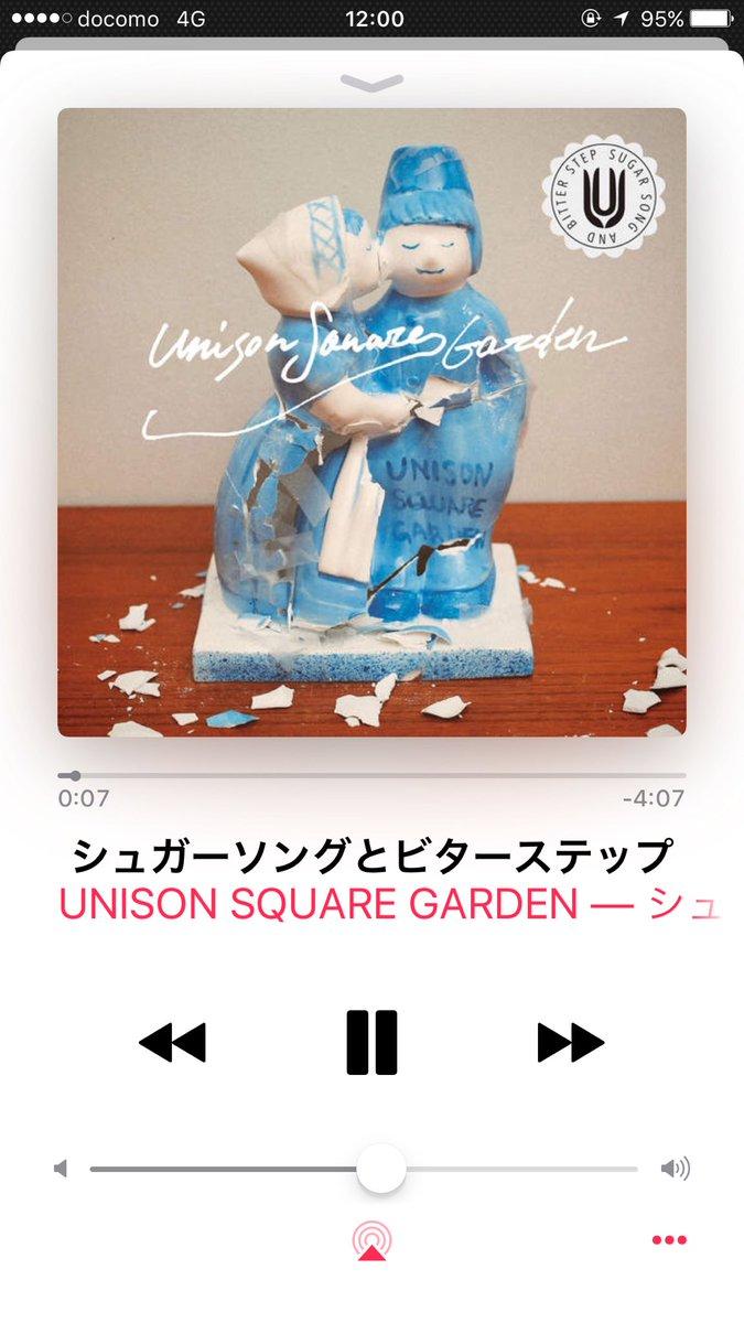 UNISON SQUARE GARDEN『シュガーソングとビターステップ』めちゃくちゃ好きや🎶今日から血界戦線みよ!#血