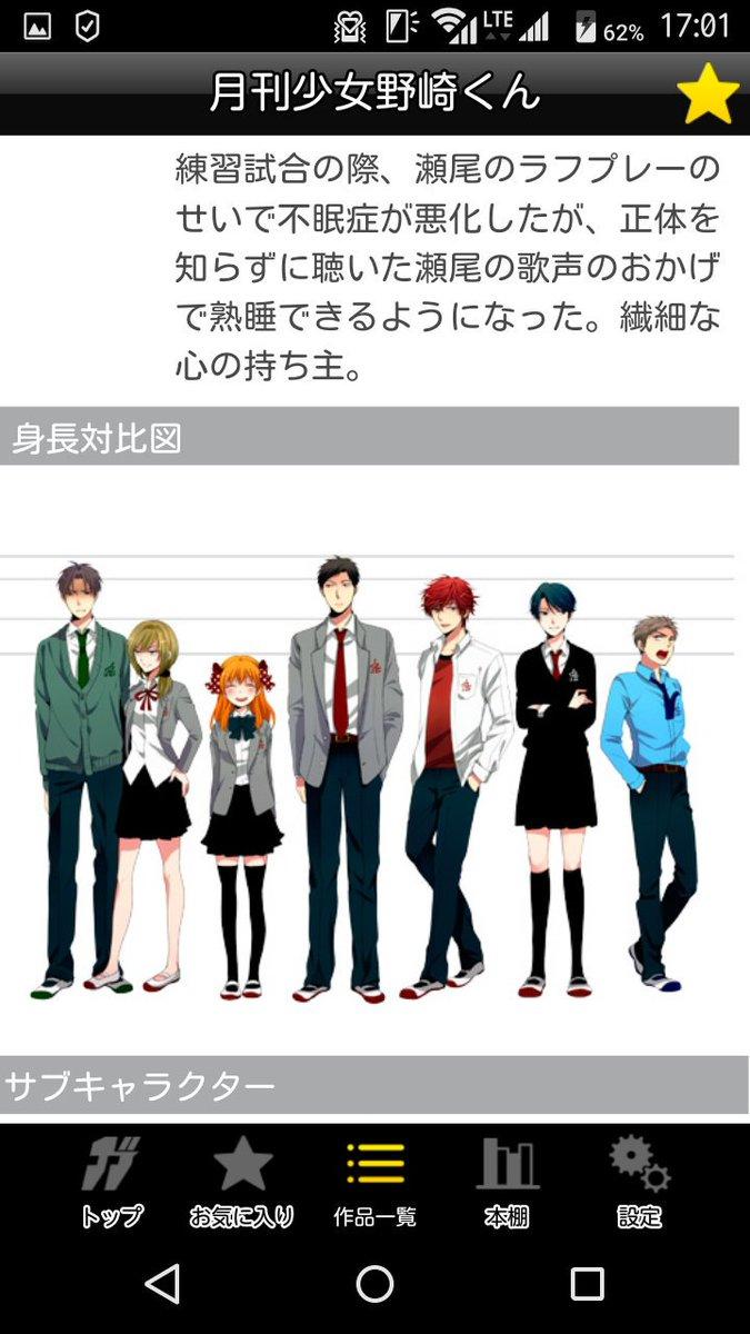 月刊少女野崎くんの身長対比図載ってたからスクショ。