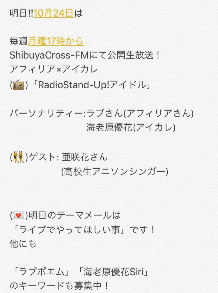 明日 毎週月曜17時から(📻)「RadioStand-Up!アイドル」ゲストには 現在放送中のアニメ『オカルティック・ナ