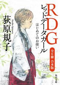 RDG レッドデータガール 全6冊合本版【電子書籍】[ 荻原 規子 ]