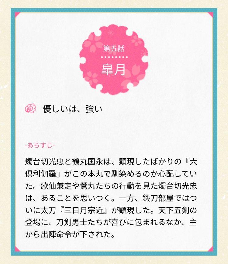 #touken_hanamaru 大倶利伽羅と三日月宗近確定!!これで出陣先が大阪城だったら博多藤四郎もありうる!!??