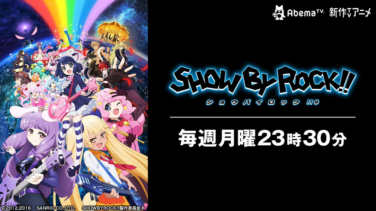 今日の #新作TVアニメch ②戦国鳥獣戯画~甲~SHOW BY ROCK!!#刀剣乱舞-花丸-▷