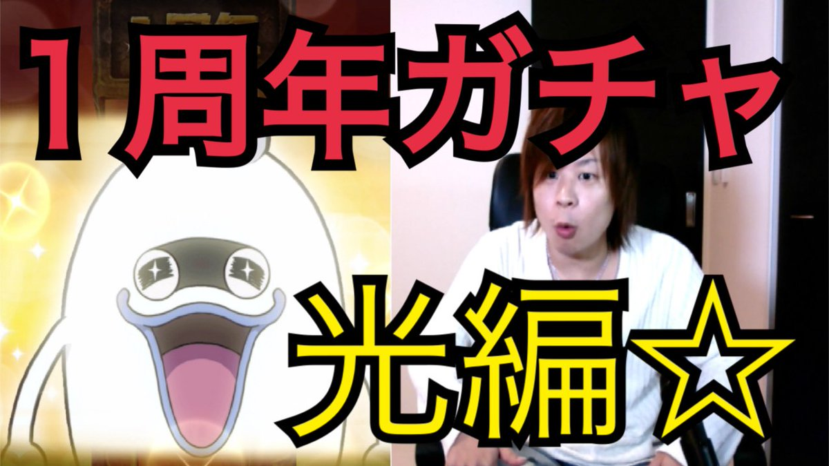 今日動画#81 光編! 1周年ガチャ! 30~40連!!【妖怪ウォッチぷにぷに】