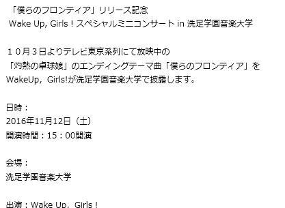 【声優・音楽】 #WakeUpGirls! 11/12「洗足学園音楽大学」イベント出演決定