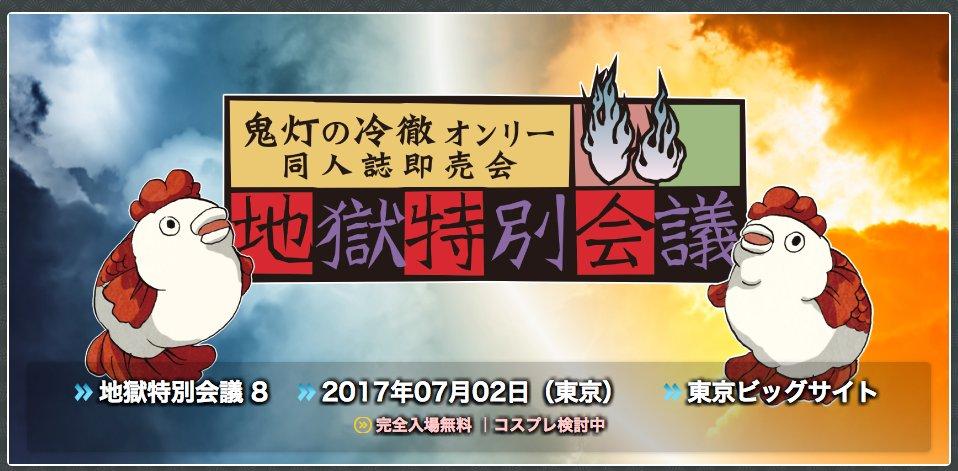 《新規ZR|7/2(東京)地獄特別会議 8(鬼灯の冷徹オンリー)》開催決定。詳細・告知サイトはこちら>> 募