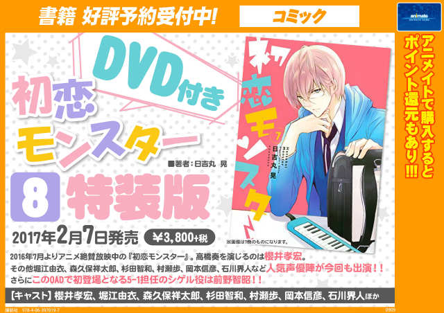 【書籍予約情報】17年2月7日発売 『初恋モンスター(8)DVD付き特装版』ご予約受付中ナゴ!!!お電話でも受け付けてお
