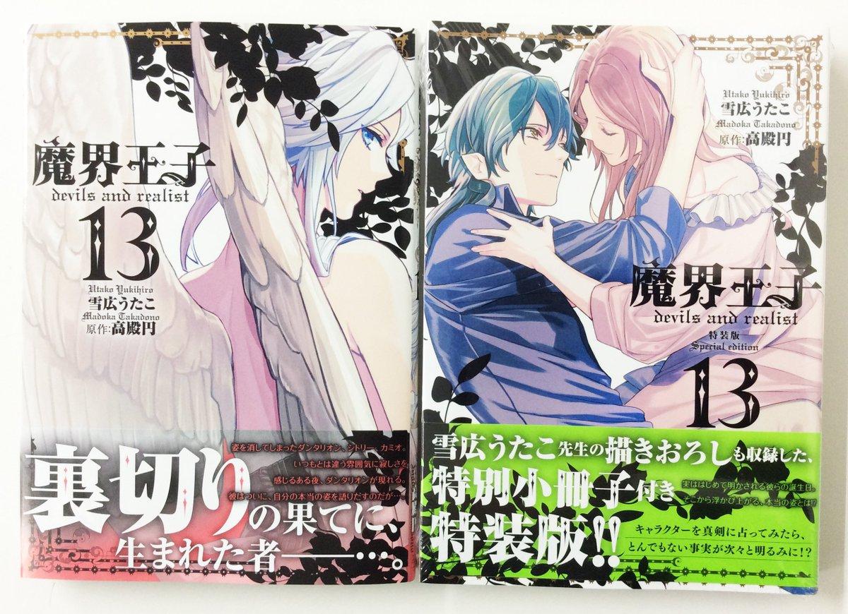 【ゼロサムコミックス4-4】『魔界王子devils and realist』13巻 通常版・特装版(B6判/漫画:雪広う