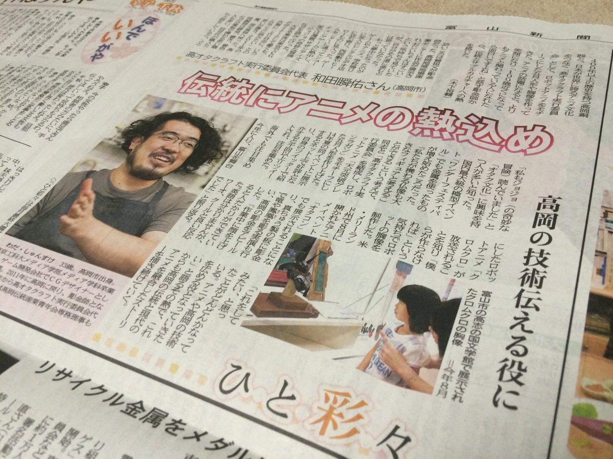 本日の富山新聞得意のクロムクロ記事は高オタクラフトのインタビューでした^_^