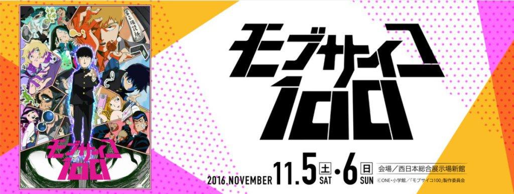 『モブサイコ100展』が北九州ポップカルチャーフェスティバルでの巡回決定!