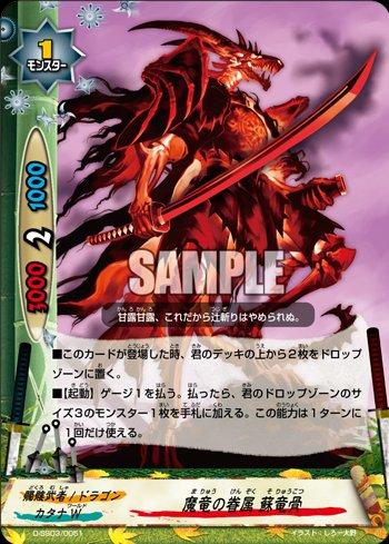 【バディファイト】r 公式今日のカード「魔竜の眷属 蘇竜骨」!
