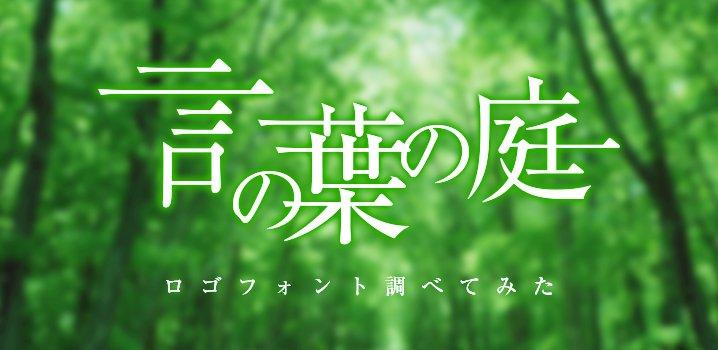 新海誠監督 映画『言の葉の庭』のロゴフォント調べてみた - YLCL >
