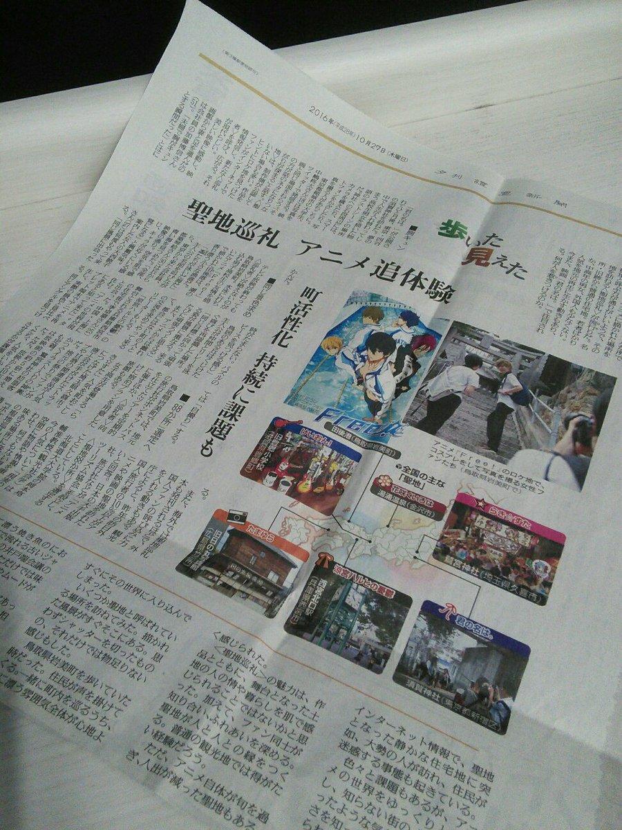 読売新聞(京阪神版?)10月27日の夕刊に「聖地巡礼」を特集した丸1ページの記事。#ハルヒ 、#たまゆら 、#君の名は