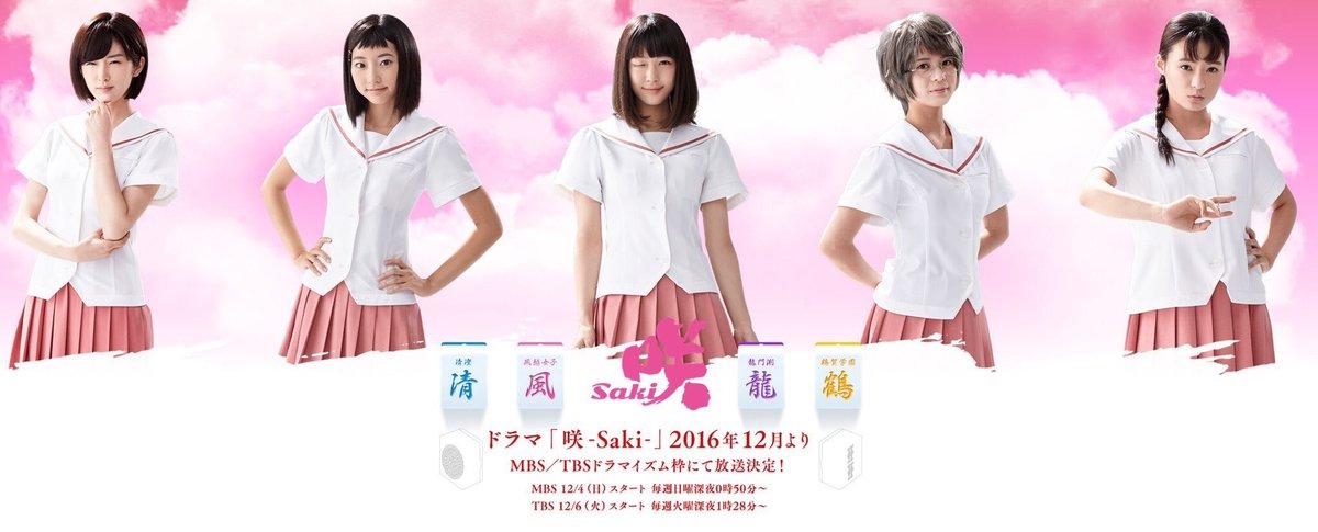 ドラマ、映画版「咲-saki-」に風越女子高校の吉留未春役で演じさせていただく事になりました。公開お楽しみに💓#吉崎綾#