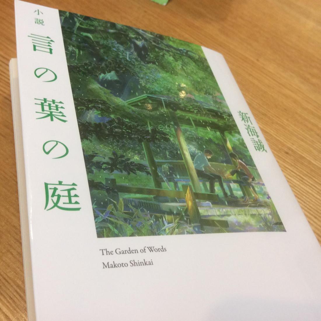 曇天の日の軽井沢に似合うかも…また一気読みしちゃった新海誠「言の葉の庭」