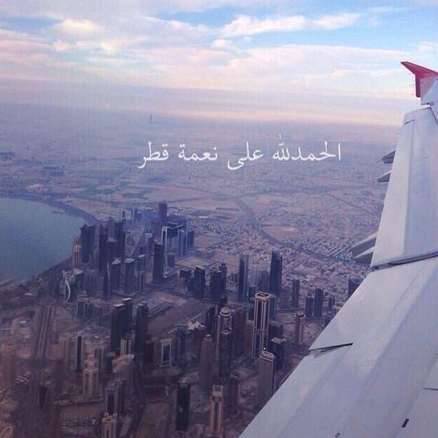#ماذا_تعني_لك_قطر: #ماذا_تعني_لك_قطر